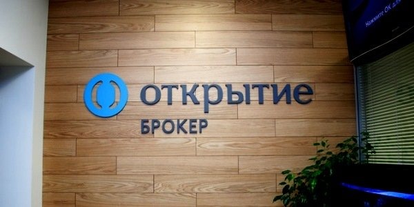 Клиенты «Открытие Брокер» пополнили счета на 2,3 млрд рублей