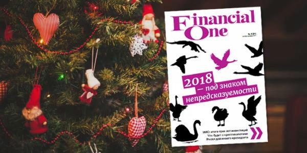 Вышел осенне-зимний номер журнала Financial One
