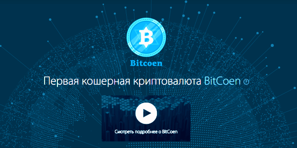 отзывы bitcoin income-17
