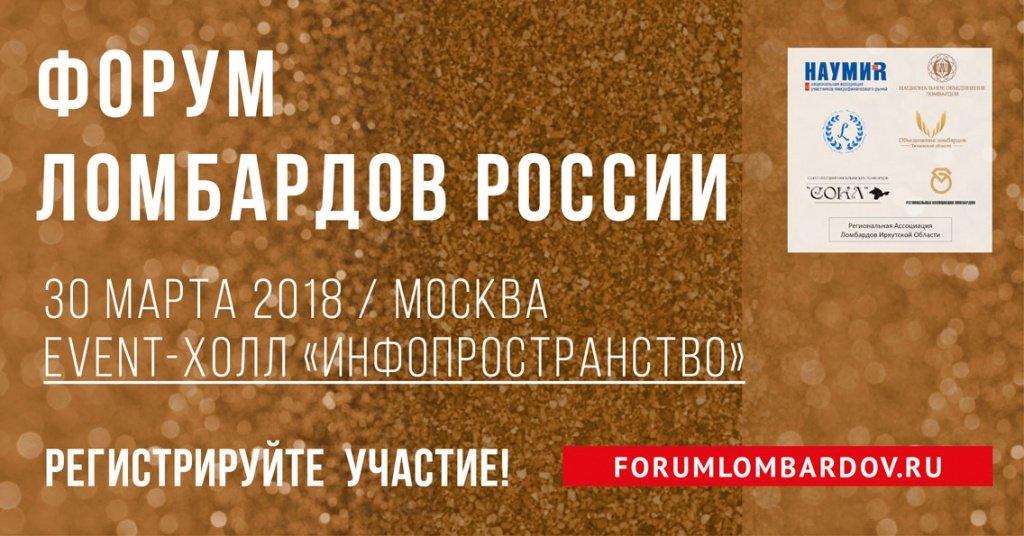 Форум ломбарды москвы автосалон на калужской москва отзывы