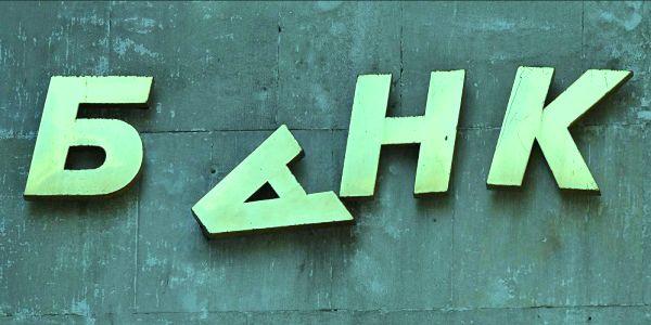 ЦБвызвал набеседу сотрудника «Альфа-Капитала», написавшего опроблемах банков
