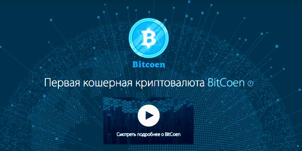 Предприниматель из РФ создаст кошерную криптовалюту Bitcoen