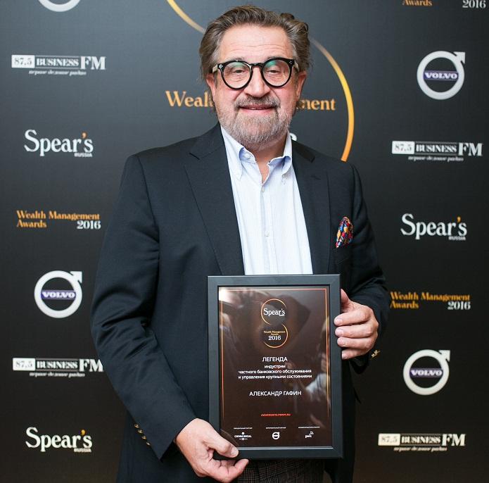 Финансистам вручили SPEAR'S Russia Wealth Management Awards